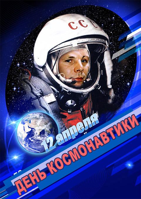 Гагарин раскраска